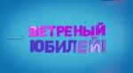 Юбилей Геннадия Ветров 2014 - Ветреный юбилей в кругу друзей